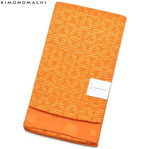 京都きもの町オリジナル浴衣帯単品「オレンジ レース」小袋帯