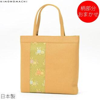 日式和裝托特包[芥黃色] 環保手提袋,日本製