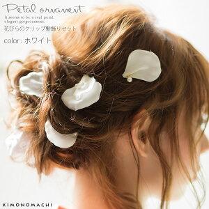 髪飾り 花 5点セット 花弁