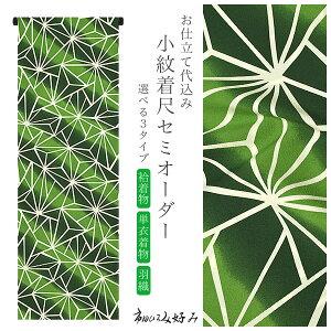 セミオーダー小紋「グリーン斜め