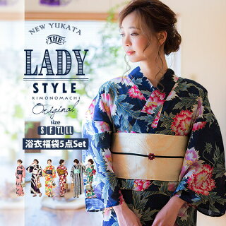 LADY STYLE5点セットゆかた福袋
