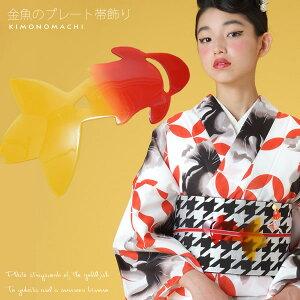 プレート 帯飾り「赤×黄色 金魚」