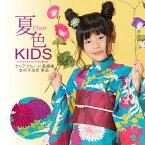 浴衣 子供「クリアブルーに菊模様」110、120、130 ゆかた 変わり織り キッズ 綿 「夏色美人」とお揃い♪