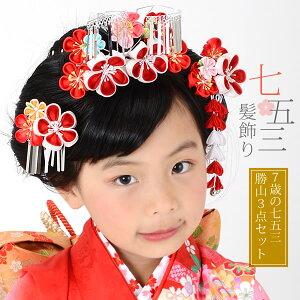 七五三 勝山セット「赤色×白色 つまみ梅かんざし」