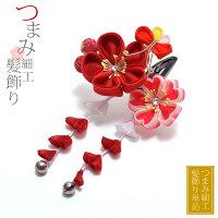 「赤色 つまみのお花と蝶」七五三髪飾り