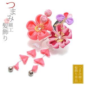 七五三髪飾り「ピンクパープル つまみのお花と蝶」