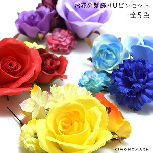 お花髪飾り5点セット「レッド、イエロー、ブルー、パープル」Uピンセット