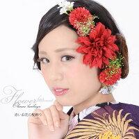 髪飾り お花 振袖用 髪飾り「赤色系のお花」