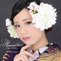 振袖 髪飾り5点セット「白色系のお花」