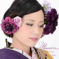 髪飾り 5点セット 振袖用 髪飾り 「紫色系のお花」