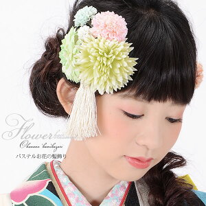 振袖髪飾り3点セット「グリーン系のお花、房飾り」お花髪飾り コーム髪飾り 華やか 成人式の振袖、卒業式の袴にも