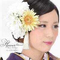 振袖 髪飾り「白、グリーン系のお花イエローのお花、房飾り」