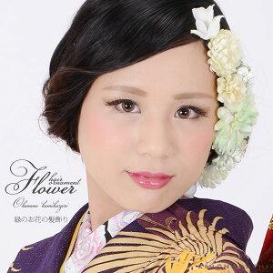 振袖髪飾り「グリーン系のお花」お花髪飾り 成人式の振袖、卒業式の袴にも 前撮り、成人式、結婚式の振袖に お花カチューシャ
