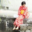 女性 浴衣セット「赤色に菱形 絞り風」フリーサイズ お仕立て上がり 女...