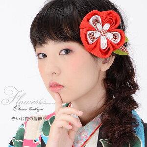 振袖 髪飾り「赤色市松つまみのお花」