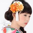 振袖 髪飾り「オレンジ、白、薄黄色のお花、白色の房飾り」