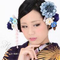 振袖 髪飾り2点セット「ブルー系のお花、つまみのお花」
