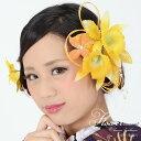 振袖 髪飾り2点セット「黄色のお花」