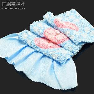正絹 帯揚げ「ブルー×ピンク」振袖帯揚げ