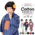 木綿着物とポリエステル単帯の子ども用着物セット120cm、130cm、140cm 着物6柄×帯5柄