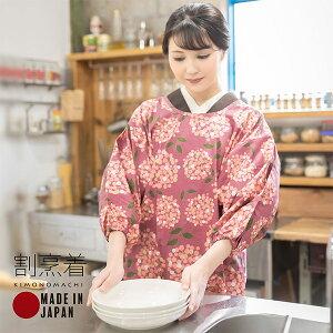 ロング丈 割烹着「ラズベリー ブーケ」日本製