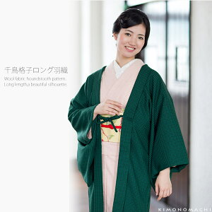 柄羽裏長羽織「緑色 千鳥格子」ロング丈 柄裏 防寒 フリーサイズ 女性羽織