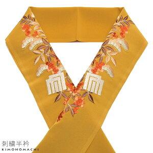 刺繍 半衿「芥子色 松と南天、