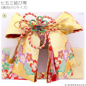 3歳の女の子向け 結び帯「ゴールド 桜」