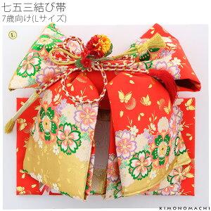 7歳の女の子向け 結び帯「朱赤×ゴールド 桜と蝶」