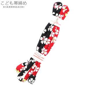 七五三 帯締め「黒×ラズベリー 桜」丸ぐけ