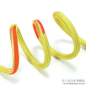 京くみひも 帯締め「黄緑色×橙