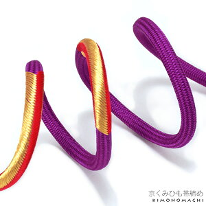 京くみひも帯締め「紫色×赤色、