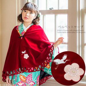 ベルベット ケープ「赤色 鶴と梅の刺繍」日本製 和装コート 着物ケープ ポンチョ