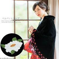ベルベット ケープ「黒色 白椿の刺繍」