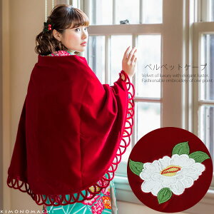 ベルベット ケープ「赤色 白椿