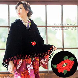 ベルベット ケープ「黒色 赤椿の刺繍」日本製 和装コート 着物ケープ ポンチョ