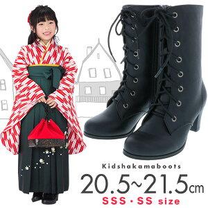 キッズ 卒業式の袴ブーツ