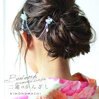 二連 かんざし「ホワイト、ピンク、ブルー」髪飾り