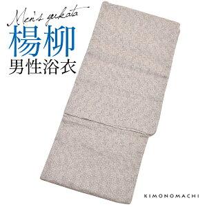男性 浴衣単品「白ベージュ 破れ細格子」