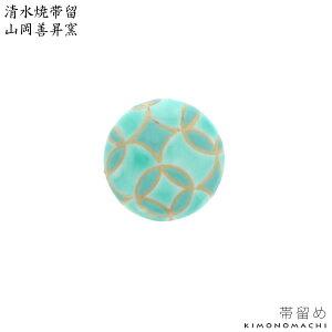 清水焼帯留め「七宝」山岡善昇窯