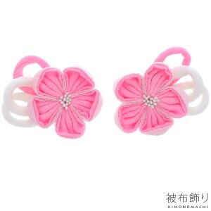 七五三 被布飾り「ピンク×白」花水木