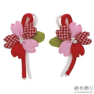 七五三 被布飾り 単品 「桜 赤×ピンク」 疋田