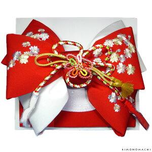 七五三 結び帯「赤×白 桜の刺