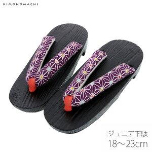 子ども 下駄単品「紫色 麻の葉」18cm、19.5cm、21