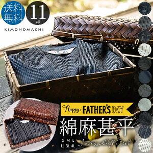 父の日のプレゼント 涼やかな綿麻甚平【甚平竹籠熨斗ラッピング