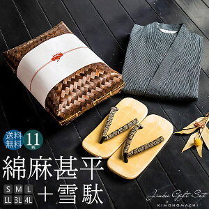 甚平+雪駄+竹籠熨斗ラッピング
