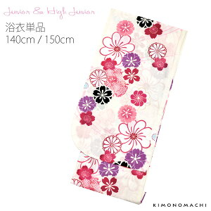 子供 浴衣「白色 桜と菊花」140、150