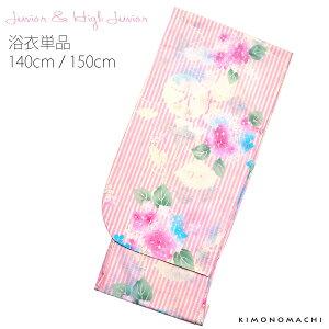 子供 浴衣「クリーム×ピンク 縞に朝顔、紫陽花」140、15