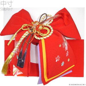七五三 結び帯「赤色 桜」5歳