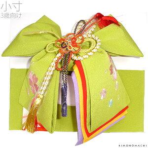 七五三 結び帯「ヒワ色 桜」3